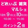 『どれぃぶ 雑貨 マルシェ』開催!今週末です。西尾市どれぃぶ アクセサリー&雑貨の画像