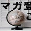 カナダ留学体験記30…
