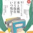 「明日の友」発売!