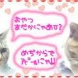 ♥目力アピール♥