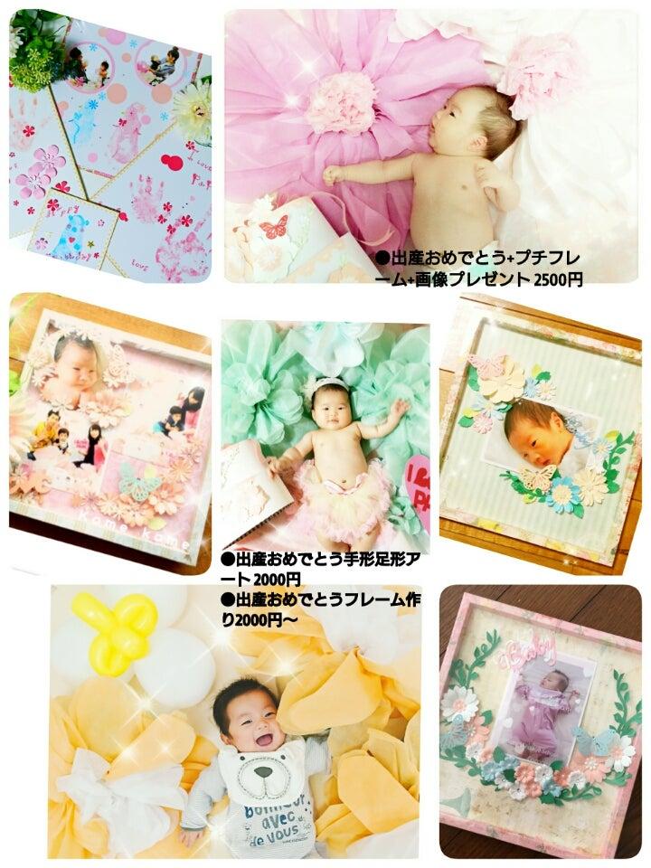 4月募集 No.1 鯉のぼり イースター 母の日 誕生日 マタニティの記事より