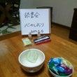 12/14  読書会…