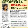 12.17(日)人権…