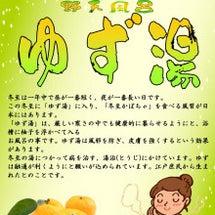 12/22(金)は冬…