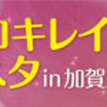 新春1月6日7日★コ…