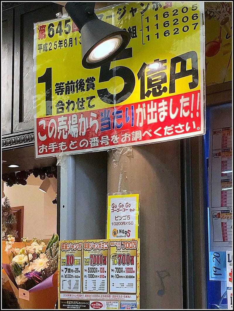 売り場 宝くじ 新宿 西口 新宿宝くじチャンスセンター [宝くじ・ロト・toto]