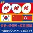 NHKの受信契約訴訟…