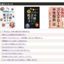 PHP研究所の11月…