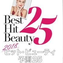 雑誌グリッターに選ばれた2018年美容ヒット商品#Lekarka#シムセラムの記事に添付されている画像