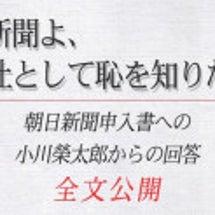 朝日新聞よ、恥を知り…