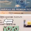 開館3周年記念ハルカス美術館年間パスポートはお徳でちゅ~!