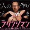 MEGUMIさん、ドラマ『フリンジマン』の画像