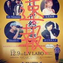 High祭in福岡 …