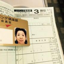 3割引新幹線で〜名古…