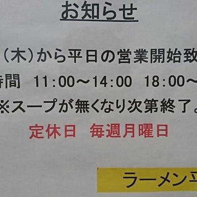ラーメン平山、平日に行って来た。(^o^)の記事に添付されている画像