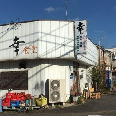 幸食堂/佐倉の記事に添付されている画像