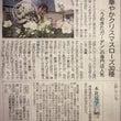 産経新聞でショップ童…