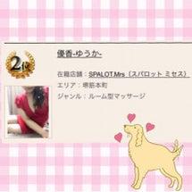 2位!!@大阪メンズ…