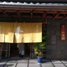 京都でアロマな研修 …