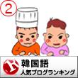 with2 韓国語ブログへ