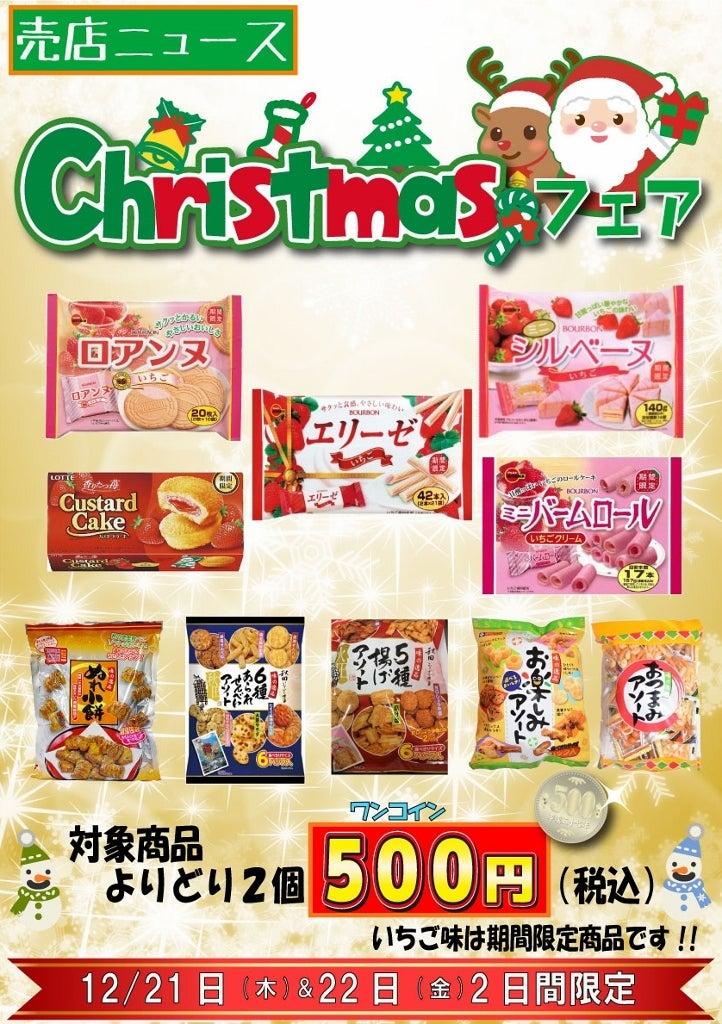 南高井病院売店クリスマスフェア
