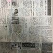 11/24の朝日新聞…