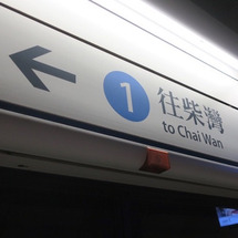 香港 北角(ノースポ…