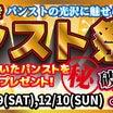 パンスト祭開催!!!見学クラブ12月10日(日)13時OPEN 登校メンバー
