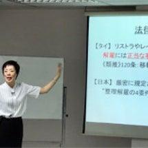 【労働法セミナー】 …