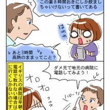 仰天の治療法!?①