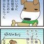 ★4コマ漫画「お留守…
