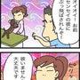 ★4コマ漫画「Man…