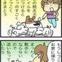★4コマ漫画「脱走犬…