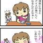 ★4コマ漫画「一緒に…