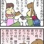 ★4コマ漫画「トリミ…