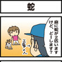 ★4コマ漫画「蛇」