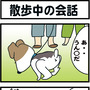 ★4コマ漫画「散歩中…