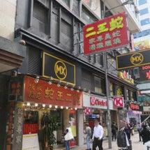 香港 銅鑼湾(コーズ…