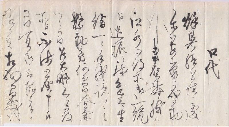 136 水戸藩在府家老 尾崎豊後書...