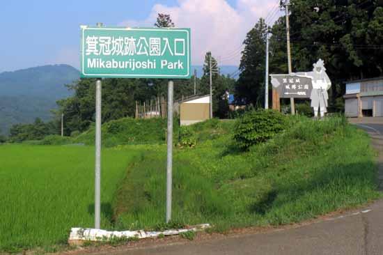 【写1】箕冠城