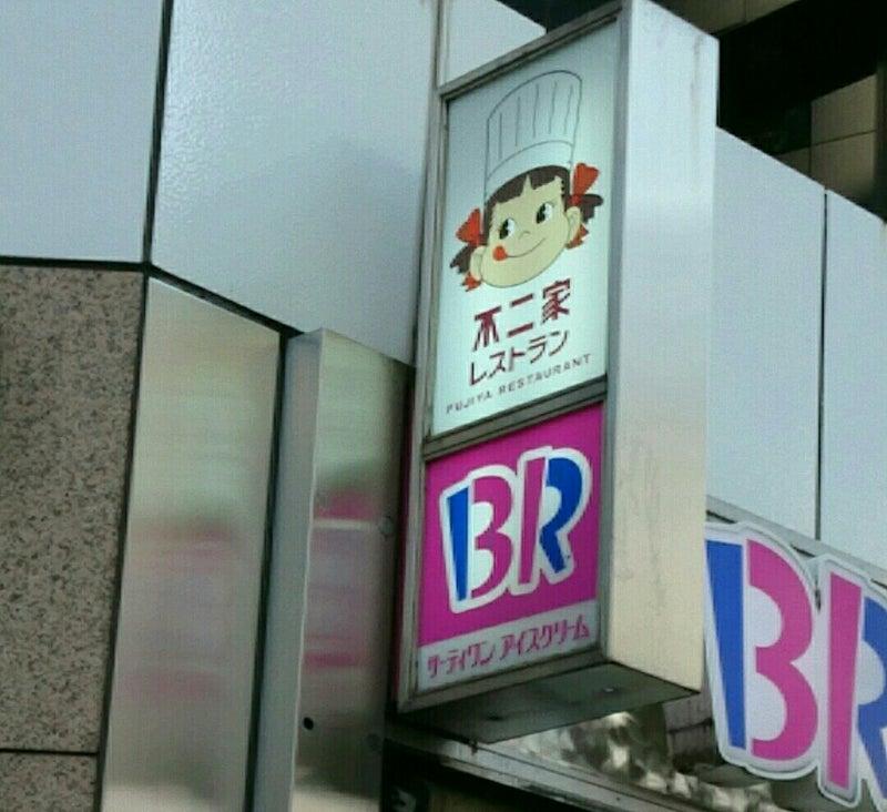 渋谷 不二家