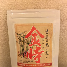 金時生姜のおすすめレ…