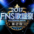 【FNS歌謡祭】出演…