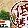 低糖質麺ソイドル年越…