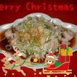 <中華風クリスマスチ…
