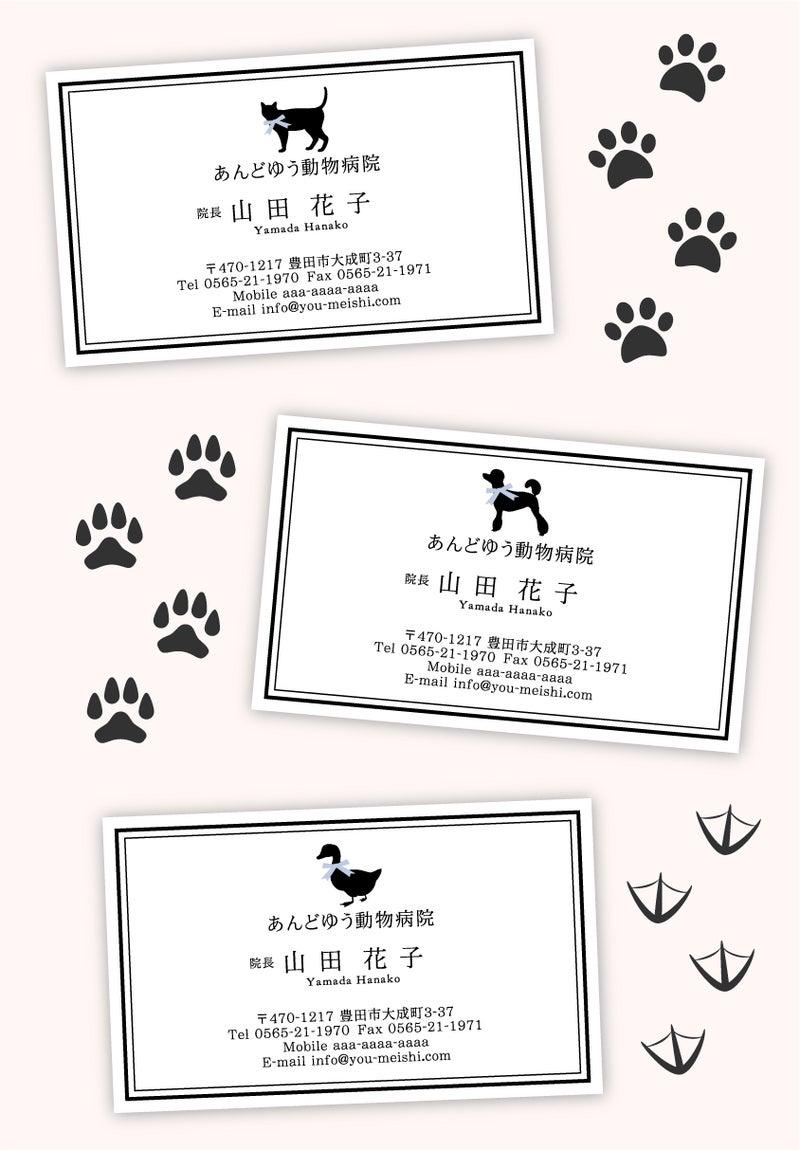 ♡♥アニマル名刺♥♡シンプル可愛い♪動物のイラスト付き☆シンプル