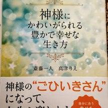 高津りえ先生 新刊発…