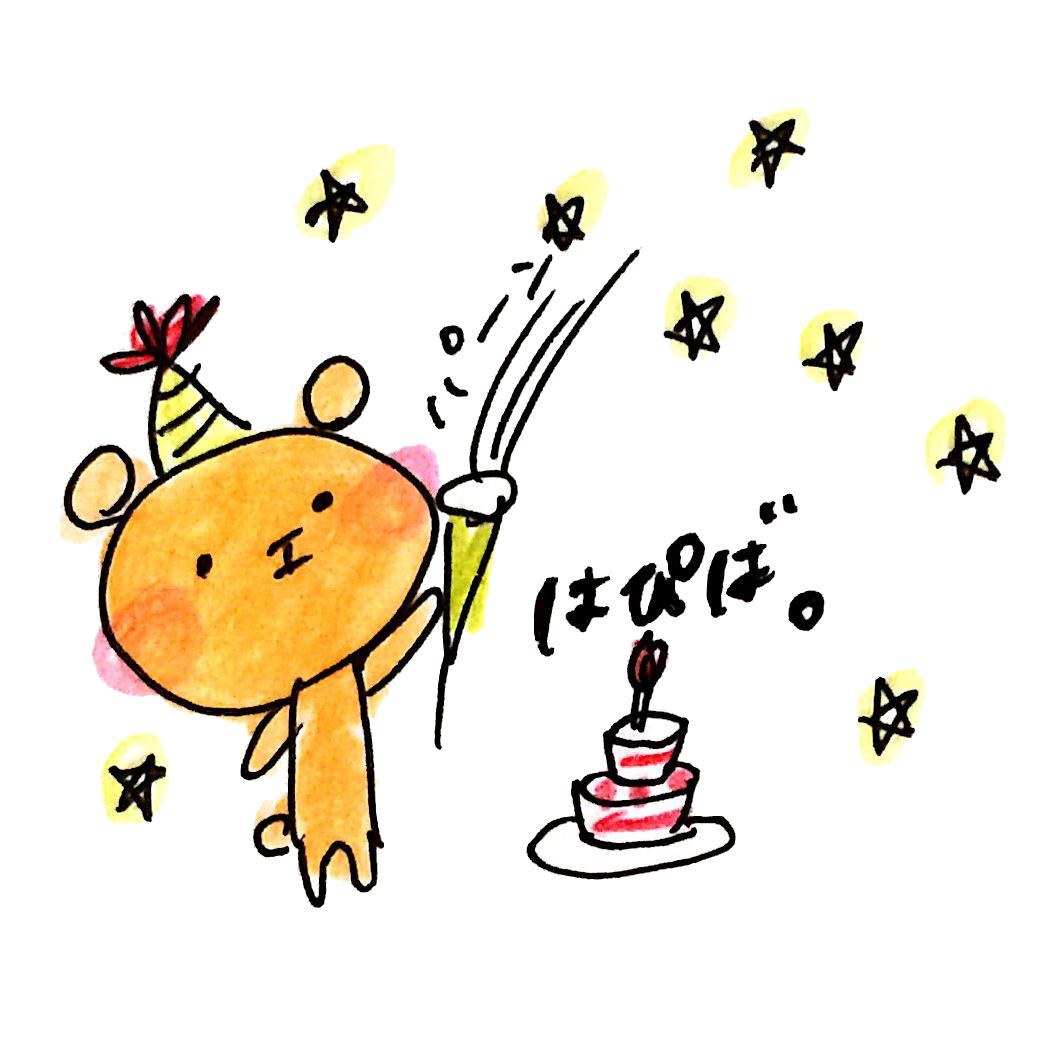 自分の誕生日を祝う熊のイラスト | ゆるくてかわいい無料イラスト素材