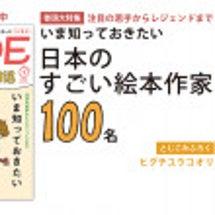 月刊 MOE 1月号