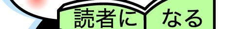 読者ボタン
